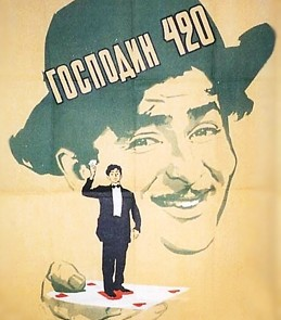 A Soviet film promotion poster featuring Raj Kapoor for Shree 420 | Image source & courtesy - timeoutmumbai.net | Click for image.