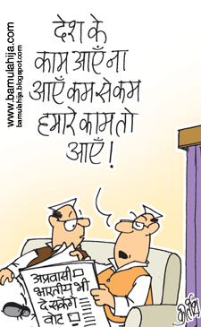 Cartoon by Kirtish Bhatt; on bamulahija on January 09, 2010